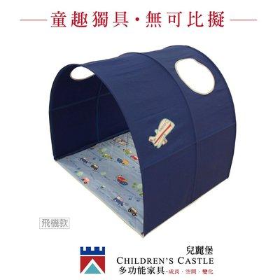 兒童家具 兒童床 雙層床 多功能家具 玩趣配件 帳篷 (款式:飛機) *兒麗堡*