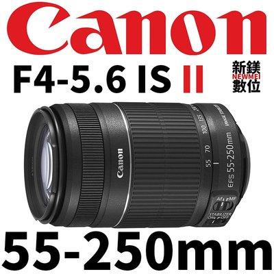 【新鎂】Canon 平輸 EF-S 55-250mm F4-5.6 IS II