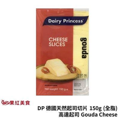 [冷藏] DP 德國 乳品公主 天然起司片 150g 高達 巧達 豪達 素食 起士片 乳酪片 乾酪片 芝士片