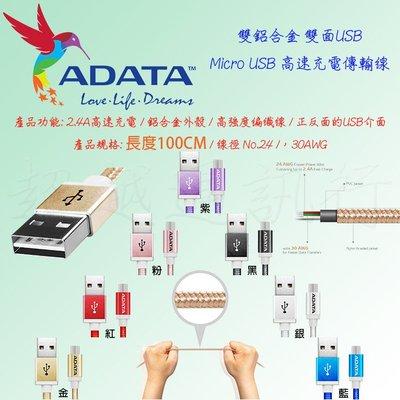ADATA  ASUS ZenFone Selfie ZD551KL 3G/ 32G  2.4A 高速傳輸線 雙鋁合金 編 台中市