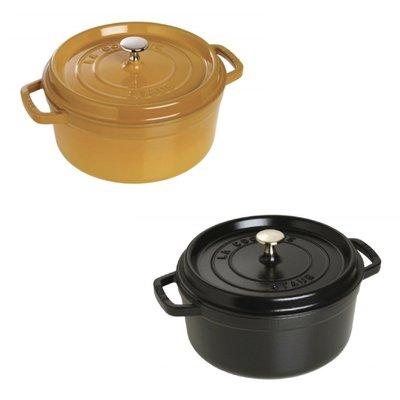 法國 Staub 24公分 圓鍋 鑄鐵鍋 芥末黃/黑色