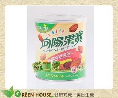 [綠工坊]  OTER  有機杏仁  無調味有機杏仁  歐特 正原有機   向陽果實
