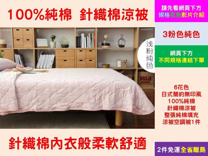 3粉色純色_單人床150*200公分涼被1件[SP]純xcd《2件免運》6花色 日式簡約無印風 素色條紋 100%純棉 針織棉涼被 整張純棉填充 空調被1件