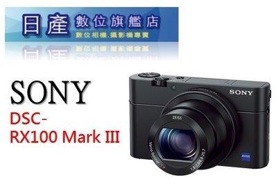 【日產旗艦】SONY DSC-RX100M3 平行輸入 繁體中文  RX100 III 第三代 RX100M3