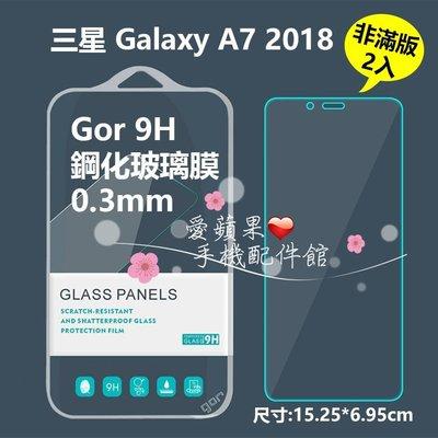 Samsung 三星 GOR A7 2018 現貨 0.3MM 全膠款 玻璃鋼化 保護貼 膜 愛蘋果❤️