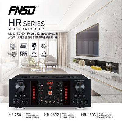 華成 FNSD HR-2501 HR-2502 HR-2503 監聽級數位迴音卡拉OK擴大機