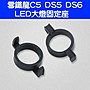 雪鐵龍C5 DS5 DS6 LED大燈 固定座  H7專用 ...
