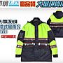 衣印網e-in-新式螢光雙色反光條保全樣式雨衣風衣外套夾克巡守樣式騎士重機反光衣外套新式螢光保全防風防雨高品質工廠直營