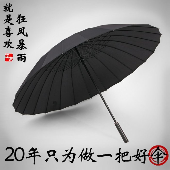 男士長柄傘創意戶外傘自動雙人傘超大雨傘三人直柄24骨防風廣告傘