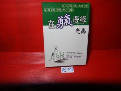 【愛悅二手書坊 18-55】在勇氣邊緣        光禹/著    圓神