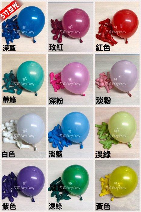 ◎艾妮 EasyParty ◎ 現貨【5寸亞光氣球】 小氣球 活動佈置 生日派對 拍照道具 氣球鏈必備 生日氣球 抖音