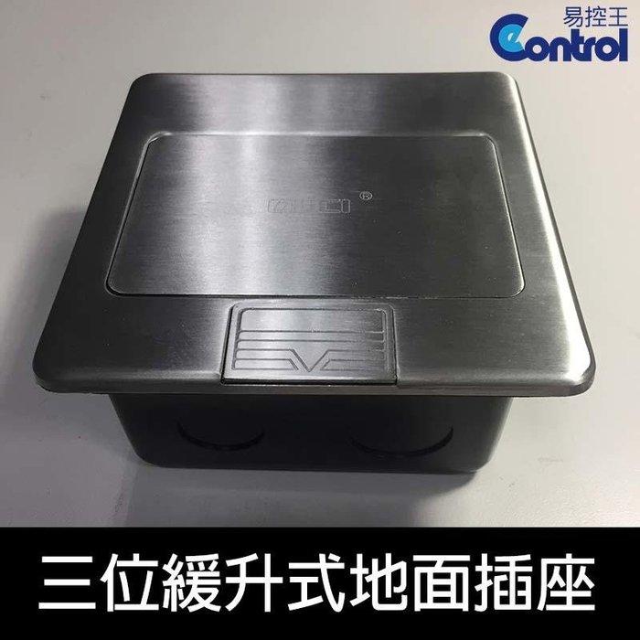 【易控王】3位緩升式地面插座 搭配36模組 地面插 銀色 VGA 音源 AV網路HDMI USB(40-518S)
