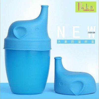 ☆[Hankaro]☆可愛創意大象造型防漏防溢矽膠杯套