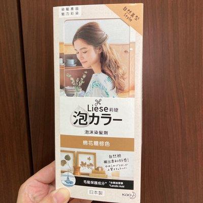 日本莉婕泡沫染髮劑 棉花糖棕色 台中市