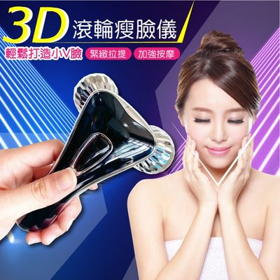 【04741】 新款3D手動滾輪瘦臉神器 瘦臉按摩器 塑形 緊膚美容棒 按摩儀