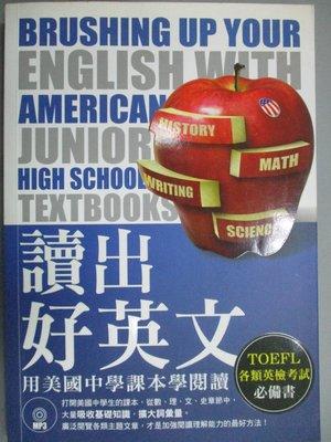 【書寶二手書T6/語言學習_KOI】讀出好英文-用美國中學課本學閱讀_林功