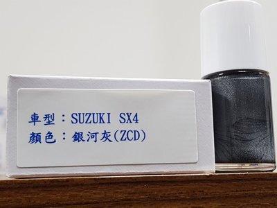 <名晟鈑烤>艾仕得(杜邦)Cromax 原廠配方點漆筆.補漆筆 SUZUKI SX4 顏色:銀河灰(ZCD)