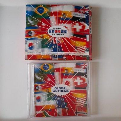 世界國歌饗宴CD Global Anthems