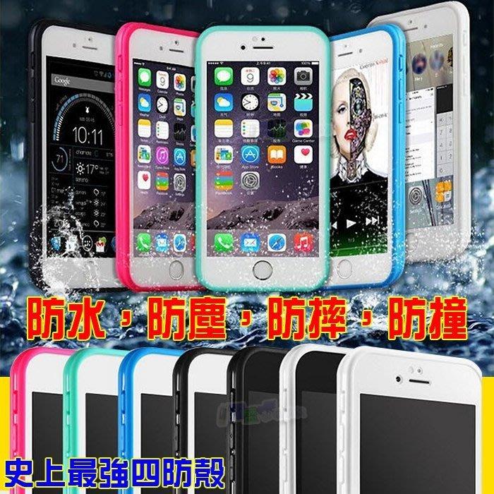 超強四防外殼 iphone6s plus i6+ 4.7吋/5.5吋 防摔背蓋 手機殼 超薄保護殼 防水袋 保護套 防塵防撞防摔