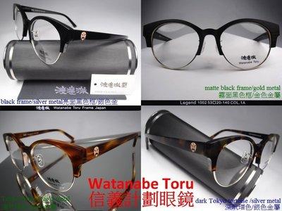 Red Cliff Liu Bei handmade prescription eyeglasses optical