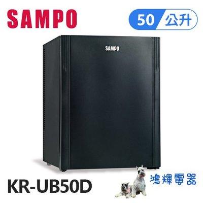 鴻輝電器   SAMPO聲寶 50公升 迷你冷藏箱 KR-UB50D