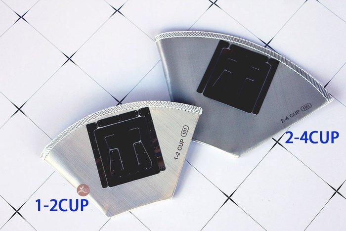 咖啡濾杯_不鏽鋼掛耳式【2-4CUP】_GRRTA2◎咖啡濾杯.不鏽鋼.掛耳式.濾杯.咖啡.沖泡