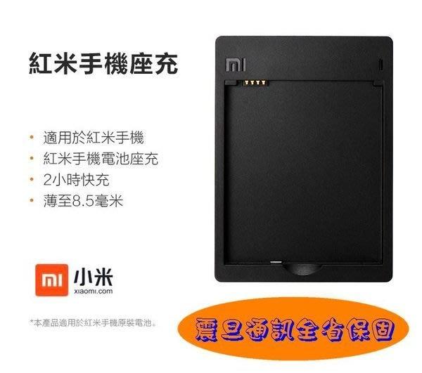 小米 Xiaomi 盒裝 BM-41 BM-44【原廠座充】紅米2、紅米1S【台灣公司貨,震旦通訊全省保固】