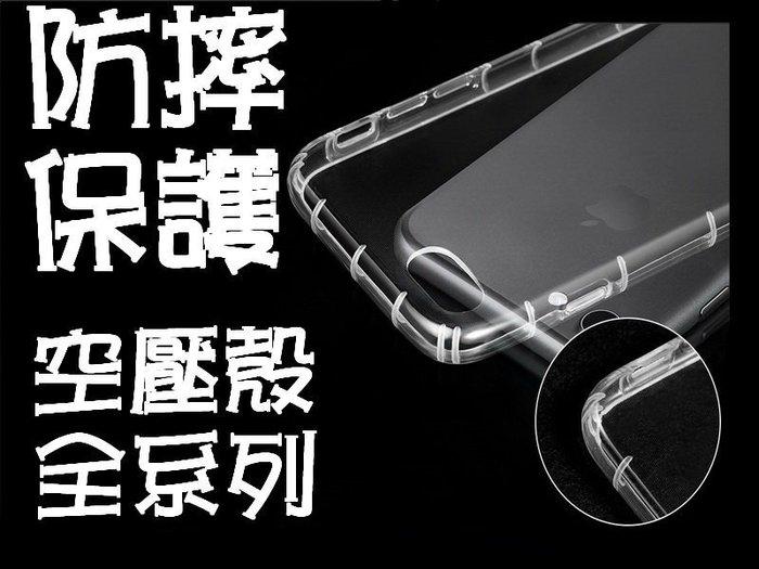 正版盒裝 iphone6 7 NOTE5 Z5 A9 M10 S7 R9S 550KL空壓殼 氣墊殼 防摔殼