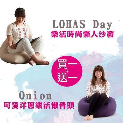【BNS居家生活館】LOHAS Day 樂活懶骨頭+Onion懶骨頭 可愛洋蔥 (買一送一) / 沙發床 沙發 懶骨頭