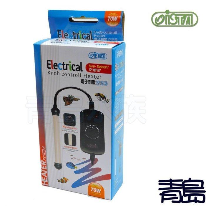 B。。。青島水族。。。I-H822台灣ISTA伊士達-----電子刻度控溫器.加熱器(離水斷電.防爆型)==70W
