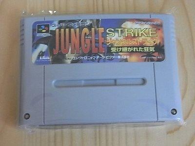 【小蕙館】SFC日版卡帶 ~ Jungle Strike 叢林出擊