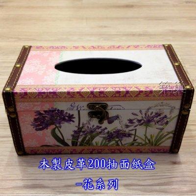 *木製皮革200抽面紙盒-花系列*築巢 傢飾(傢俱/家具)窗簾 精品*下標前,請先在問與答裡詢問您喜歡的花色編號。