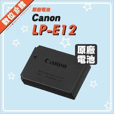 有雷射防偽標籤 數位e館 Canon 原廠配件 LP-E12 原廠鋰電池 原廠電池 原電完整盒裝