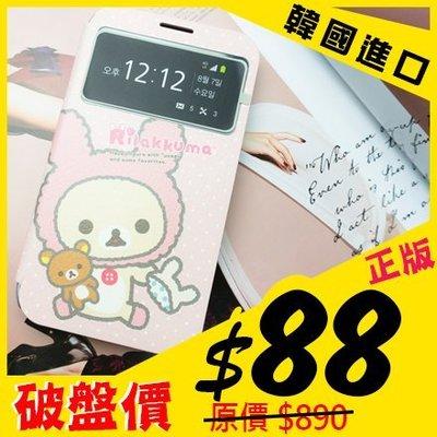 MQueen膜法女王 SAMSUNG Note2 拉拉熊 懶懶熊 來電顯示 側掀 皮套 手機套 正版 韓國 可插卡