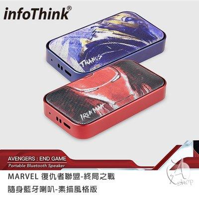 現貨【A Shop】InfoThink MARVEL 復仇者聯盟終局之戰-隨身藍牙喇叭(素描風格)