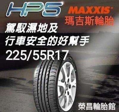 《榮昌輪胎館》瑪吉斯HP5  225/55R17輪胎現金完工特價