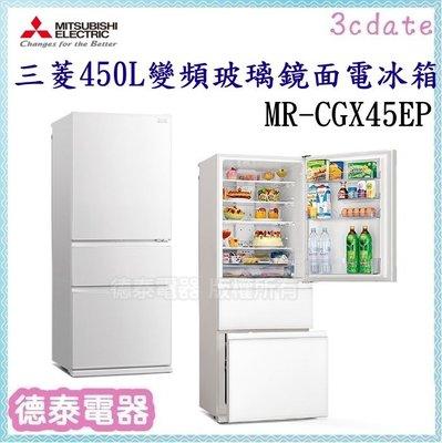 可議價~MITSUBISH【MR-CGX45EP】三菱450L玻璃鏡面變頻電冰箱【德泰電器】