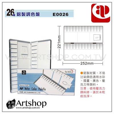 【Artshop美術用品】韓國 AP 鋁製調色盤 26格 E0026