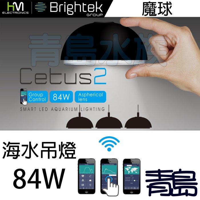 B。。。青島水族。。。LA-C2台灣HME弘茂---魔球 Cetus 2代 LED(不含燈架)==海水版吊燈/84W