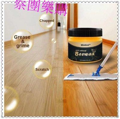 買二送一 Wood Seasoning Beewax木地板蜂蠟傢具保養紅木護理 拋光蠟 地板護理蠟