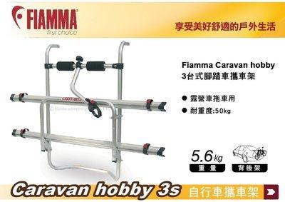   MyRack   FIAMMA Caravan hobby 3台式 露營拖車用 背後自行車架 攜車架 腳踏車架