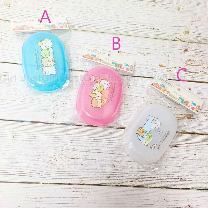 肥皂盒 生活百貨 角落生物 小夥伴 三款 正版授權