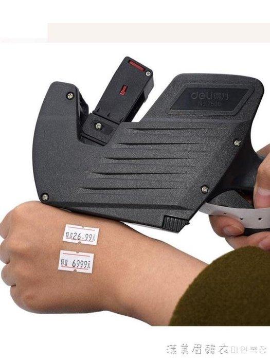 打碼機手動價簽機價格打碼機打碼槍單排打價機超市打價機打價器手動標簽 NMS