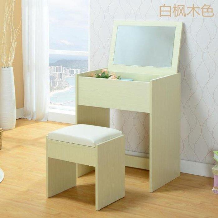 梳妝台小戶型迷你簡約臥室翻蓋化妝台化妝桌經濟型多功能桌子YSY