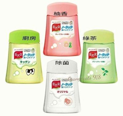 高雄面交 日本正貨  MUSE 自動洗手機 自動感應給皂 洗手慕斯泡泡 補充罐 補充瓶 250ml (除菌 柚香 綠茶)