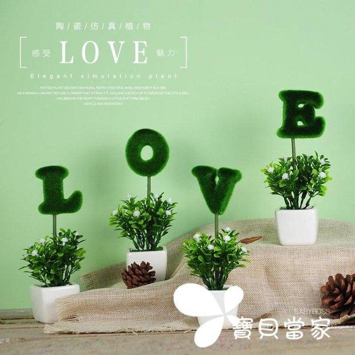 家居裝飾品 仿真植物小盆栽-LOVE