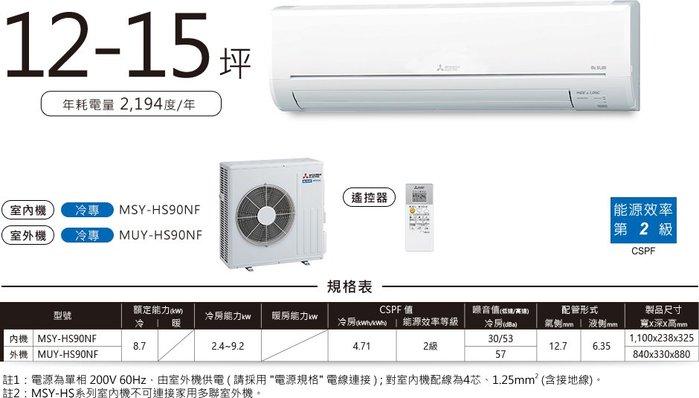 ☎【來電享便宜】含標準安裝【三菱】 14坪 靜音大師 變頻冷專分離式冷氣(MSY-HS90NF/MUY-HS90NF)