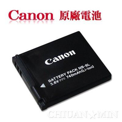 全民3C Canon NB-8L 相機專用原廠電池  平輸-密封包裝  Canon A3000IS / A2200IS