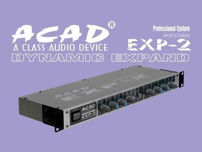 高傳真音響【 EXP-2 】動態擴展效果器│讓人聲音樂更有豐富層次感 ACAD