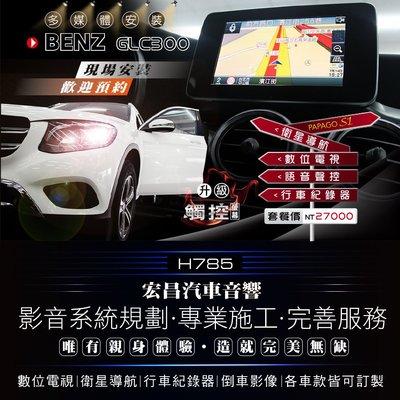 【宏昌汽車音響】BENZ GLC300 安裝觸控、衛星導航、數位電視、行車紀錄器 H785
